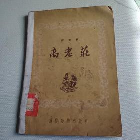 高老庄    (上世纪50年代老书,插图精美)