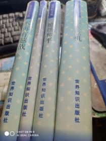 尼克松文集(4本合售)