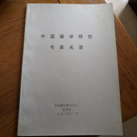 《中国藏学研究专家名录》