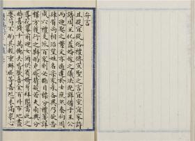 杭州民间婚事习惯-130面(只售黑白复印本)