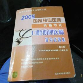 国家执业医师资格考试《2005口腔助理医师》复习试题集(第二版)