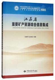 江苏省重要矿产资源综合信息集成