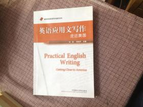 高等学校英语写作进阶系列·英语应用文写作:走近美国