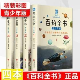 正版 百科全书 青少年版 全套4册 小学生读物 中国儿童百科全书