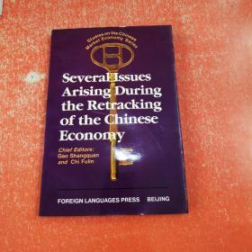 中国经济转轨中若干改革问题研究 (英文版)