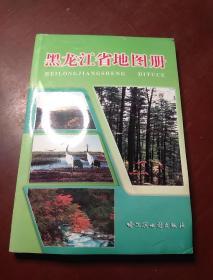 黑龙江省地图册  2002年一版一印