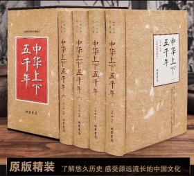 中华上下五千年/全套精装4册