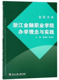 【正版】浙江金融职业学院办学理念与实践 周建松,郑亚莉主编