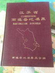 [精装]《江苏省南通县地名录》