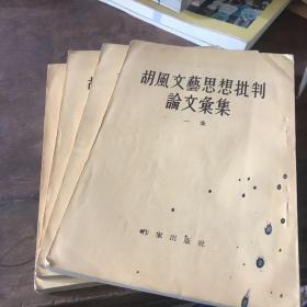 胡风文艺思想批判论文集