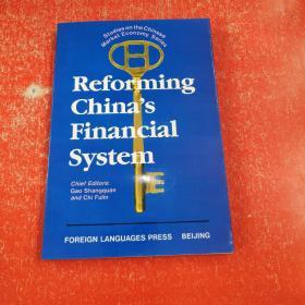 Reforming Chinas Financial System 中国金融体制改革(英文版)