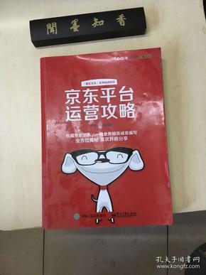 京东平台运营攻略(全彩)