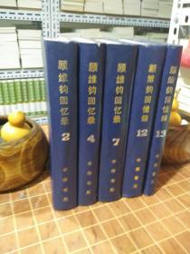 顾维钧回想录 2、4、7、12、13 全5册合售 均是 一版一印 品好 根本10品