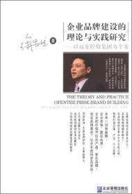 企业品牌建设的理论与实践研究:以远东控股集团为个案