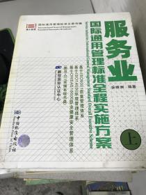 正版现货!!服务业国际通用管理标准全程实施方案(上、下册+DIY操作系统光碟2张)9787506632485