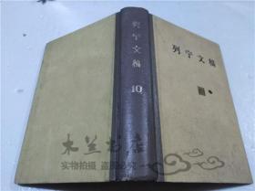 列宁文稿 第十卷 人民出版社出版 1979年8月 大32开硬精装