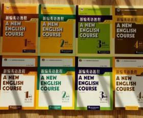 全八本 新編英語教程(第三版) 1-4學生用書和1-4的練習冊1234冊(附mp3地址)李觀儀 梅德明主編 上海外語教育出版社