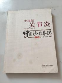 类风湿关节炎:中医诊疗养护