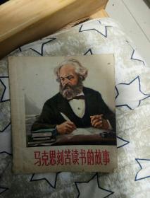 马克思刻苦读书的故事文革时期