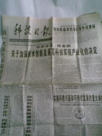 科技日报1999年8月25日(报纸,只有1至2版,关于加强技术创新发展高科技实现产业化的决定)