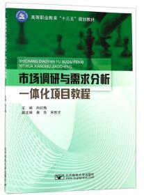 市場調研與需求分析一體化項目教程