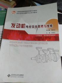 发动机电控系统原理与维修