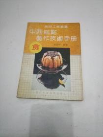 《中西糕点制作技术手册》