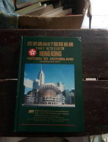 香港迈向九七回归祖国,1997纪念日记簿