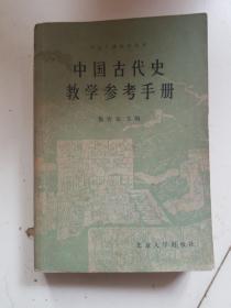 中国古代史教学参考手册