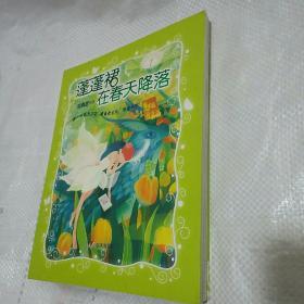 女孩梦花园(1)蓬蓬裙在春天降落