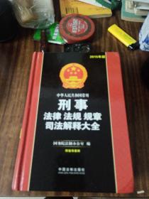 中华人民共和国常用刑事法律法规规章司法解释大全(2015年版)