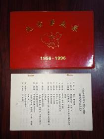 《北京学友录》1956-1996(含更正、增补),赴京学习四十周年同学会纪念刊。