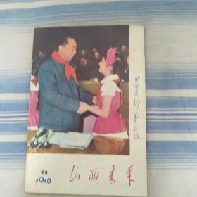 山西青年1978.11