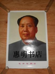 毛泽东主席--毛主席标准像[525cmX370cm]