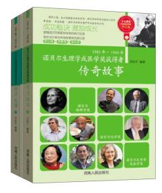 诺贝尔生理学或医学获得者传奇故事(套装共2册)