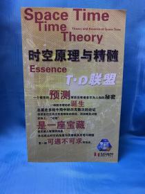 时空原理与精髓 Time and space principle and essence