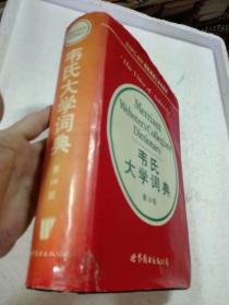 韦氏大学词典-第10版     正版精装
