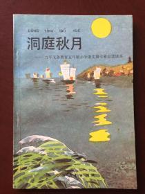 洞庭秋月 ----九年义务教育五年制小学语文第七册自读课本