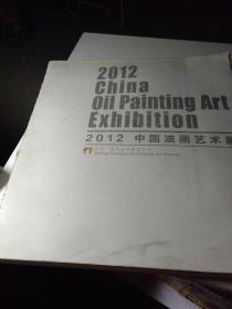 2012中国油画艺术展 无皮 如图