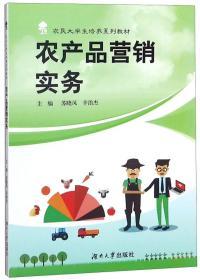 农产品营销实务