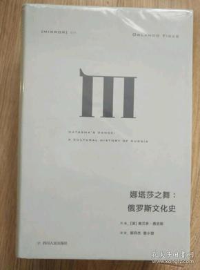 理想国译丛025:娜塔莎之舞:俄罗斯文化史