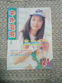 中外电视1995—4(总124)