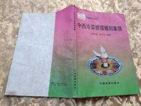 中西冷菜拼摆雕刻集锦