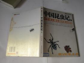 中国昆虫记:一个诗人镜头里的昆虫丽影