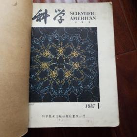 科学 中文版 科学美国人中译本 1987年 12期合售 合订本 部分期数有松散脱落 科学技术文献出版社重庆分社