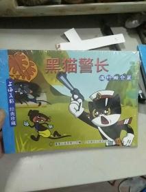 黑猫警长【痛歼搬仓鼠,空中擒敌】两本合售
