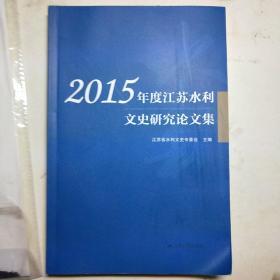 2015年度江苏水利文史研究论文集
