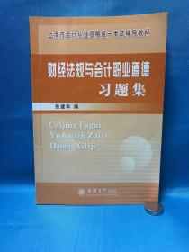 上海市会计从业资格统一考试辅导教材:财经法规与会计职业道德习题集