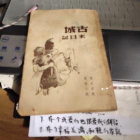 民国旧书:古城末日记