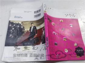 原版日本日文书 ララチツ夕 ソウル 阿部由美子 JTBパブリシング 2010年10月 大32开平装